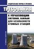 НП 026-16 Федеральные нормы и правила в области использования атомной энергии Требования к управляющим системам, важным для безопасности атомных станций 2020 год. Последняя редакция