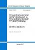 СП 75.13330.2011. Технологическое оборудование и технологические трубопроводы. Актуализированная редакция 2020 год. Последняя редакция