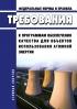 НП 090-11 Федеральные нормы и правила в области использования атомной энергии Требования к программам обеспечения качества для объектов использования атомной энергии 2020 год. Последняя редакция