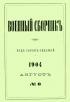 Военный сборник. Год сорок седьмой. 1904. Август. №8