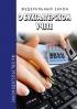 О бухгалтерском учете. Федеральный закон РФ 2020 год. Последняя редакция