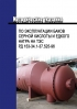 РД 153-34.1-37.525-96. Методические указания по эксплуатации баков серной кислоты и едкого натра на ТЭС 2020 год. Последняя редакция
