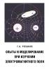 Опыты и моделирование при изучении электромагнитного поля