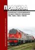ЦТ-519 Правила технического обслуживания и текущего ремонта тепловозов ТЭМ2, ТЭМ2А, ТЭМ2У, ТЭМ2УМ