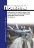 ПБ 03-438-02 Правила безопасности гидротехнических сооружений накопителей жидких промышленных отходов 2019 год. Последняя редакция
