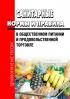 Санитарные нормы и правила в общественном питании и продовольственной торговле 2019 год. Последняя редакция