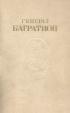 Генерал Багратион. Сборник документов и материалов
