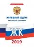 Жилищный кодекс РФ 2019 год. Последняя редакция