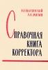 Справочная книга корректора