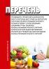 Перечень производств, профессий и должностей, работа в которых дает право на бесплатное получение лечебно-профилактического питания в связи с особо вредными условиями труда, рационов лечебно-профилактического питания, норм бесплатной выдачи витаминных препаратов и Правила бесплатной выдачи лечебно-профилактического питания 2019 год. Последняя редакция