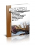 РД 07-604-03 Инструкция по маркшейдерскому учету объемов горных пород при добыче полезных ископаемых открытым способом 2019 год. Последняя редакция