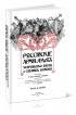 Российская армия и флот. Устройство, быт и служба войск. 3-е изд.