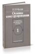 Основы конструирования. Справочно-методическое пособие в 2-х книгах. Книга 1