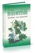 Военная фитотерапия (Целебная сила растений)