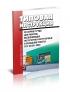 ТИ Р М-001-2000 Типовая инструкция по охране труда для рабочих, выполняющих погрузочно-разгрузочные и складские работы 2020 год. Последняя редакция