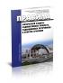 НП 034-15 Правила физической защиты радиоактивных веществ, радиационных источников и пунктов хранения 2020 год. Последняя редакция