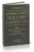 Армия и флот России в начале XX в.: Очерки военно-экономического потенциала
