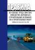 Правила по охране труда при производстве дорожных строительных и ремонтно-строительных работ 2019 год. Последняя редакция