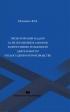 Прокурорский надзор за исполнением законов в оперативно-розыскной деятельности и в досудебном производстве: курс лекций (2-е издание, исправленное и дополненное)