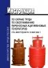 Инструкция по охране труда по обслуживанию переносных ацетиленовых генераторов
