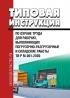 ТИ Р М-001-2000 Типовая инструкция по охране труда для рабочих, выполняющих погрузочно-разгрузочные и складские работы