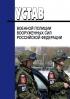 Устав военной полиции Вооруженных Сил  РФ 2019 год. Последняя редакция