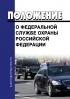 Положение о Федеральной службе охраны Российской Федерации 2019 год. Последняя редакция