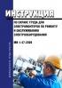 ТИ РО 053-2003 Инструкция по охране труда для электромонтеров по ремонту и обслуживанию электрооборудования МИ-1-47 2020 год. Последняя редакция