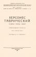 Херсонес Таврический. История-руины-музей (иллюстрированный путеводитель)