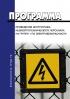 Программа проведения инструктажа неэлектротехнического персонала на группу 1 по электробезопасности