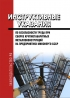 Инструктивные указания по безопасности труда при сборке крупногабаритных металлоконструкций на предприятиях Минэнерго  РД 34.03.223 2019 год. Последняя редакция