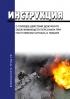 Инструкция о порядке действий дежурного обслуживающего персонала при поступлении сигнала о пожаре