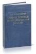 Очерки военной историографии России