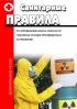 СП 2.1.7.1386-03 Санитарные правила по определению класса опасности токсичных отходов производства и потребления 2019 год. Последняя редакция