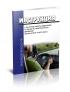 Инструкция о контроле работы водителей на линии по безопасности движения (РД-200-РСФСР-12-0071-86-04