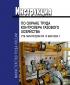 Инструкция по охране труда для контролера газового хозяйства