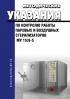 МУ 15/6-5 Методические указания по контролю работы паровых и воздушных стерилизаторов 2020 год. Последняя редакция