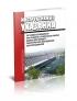 РД 34.03.224 Инструктивные указания по технике безопасности при ремонтно-строительных работах вблизи действующего энергетического оборудования энергопредприятий 2020 год. Последняя редакция