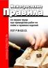 Межотраслевые правила по охране труда при проведении работ по пайке и лужению изделий. ПОТ Р М-022-23 2020 год. Последняя редакция