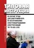 ТИ Р М-062-2002 Типовая инструкция по охране труда для электромонтера по обслуживанию электрооборудования электростанций 2019 год. Последняя редакция
