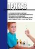 Приказ о рекомендуемом образце добровольного информационного согласия на проведение профилактических прививок детям или отказа от них 2020 год. Последняя редакция