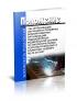 РД 03-20-2007 Положение об организации обучения и проверки знаний рабочих организаций, поднадзорных Федеральной службе по экологическому, технологическому и атомному надзору 2020 год. Последняя редакция
