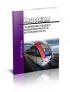 Инструкция по движению поездов и маневровой работе на метрополитенах РФ 2020 год. Последняя редакция
