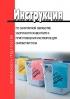 Инструкция по санитарной обработке уборочного инвентаря и приготовления растворов для обработки пола
