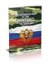 Дисциплинарный устав Вооруженных Сил РФ 2020 год. Последняя редакция