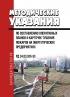 РД 34.03.306-93 Методические указания по составлению оперативных планов и карточек тушения пожаров на энергетических предприятиях 2020 год. Последняя редакция