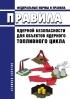 НП 063-05 Правила ядерной безопасности для объектов ядерного топливного цикла 2019 год. Последняя редакция
