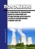 Положение  об особенностях обеспечения единства измерений при осуществлении деятельности в области использования атомной энергии 2019 год. Последняя редакция