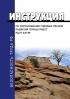 РД 07-330-99 Инструкция по согласованию годовых планов развития горных работ 2020 год. Последняя редакция