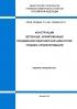 СП 295.1325800.2017 Конструкции бетонные, армированные полимерной композитной арматурой. Правила проектирования 2019 год. Последняя редакция